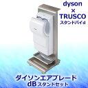 【ダイソン/ハンドドライヤー】 dyson×TRUSCO スタンドバイd ダイソンエアブレードdBスタンドセット【メール便不可】
