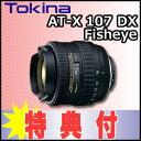 【送料無料】 トキナー(Tokina)AT-X107 DX Fisheye NAF ニコン用 10-17mm F3.5-4.5【モーター非内蔵】魚眼レンズ(デジタル一眼レフ専用)【メール便不可】