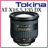 トキナー(Tokina)AT-X16.5-135 DX CAF/NAF【AF16.5-135mm F3.5-5.6】(デジタル一眼レフ専用)【メール便不可】