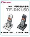 【デジタルコードレス電話増設子機!】Pioneer (パイオニア) デジタルコードレス電話増設子機TF-DK150-S,TF-DK150-K