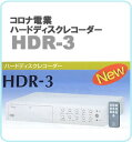 【防犯カメラ用HDD250GB】【在庫処分】コロナ電業ハードディスクレコーダーHDR-3