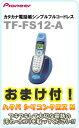 【カタカナ電話帳100件!】Pioneer (パイオニア) カタカナ電話帳シンプルフルコードレス TF-FS12-A