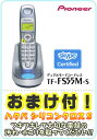 【Skype(TM)対応!】【送料・代引手数料無料!】Pioneer (パイオニア)コードレス電話機TF-FS55M-S
