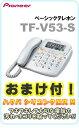 【ベーシックな留守番電話機!】Pioneer (パイオニア) ベーシックテレホン TF-V53-S