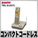 サンヨー デジタルコードレス留守番電話機 TEL-DJ3(T) サンドブラウン 子機1台タイプ