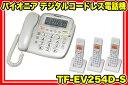 【送料無料/代引手数料無料】パイオニアデジタルコードレス電話TF-EV254D-S【子機3台付き】