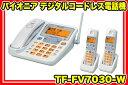 【送料無料/代引手数料無料】パイオニアデジタルコードレス電話機TF-FV7030-W【子機2台付き】