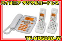 【送料無料/代引手数料無料】パイオニアデジタルコードレス電話機TF-HD5030-W(パールホワイト)