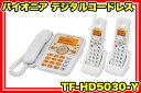 【送料無料/代引手数料無料】パイオニアデジタルコードレス電話機TF-HD5030-Y(パールイエロー)