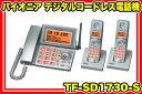 【送料無料/代引手数料無料】パイオニア 漢字デジタルコードレス電話機 TF-SD1730-S-FR(子機2台)【メーカー再生品/メーカー保証1年】