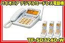 【送料無料/代引手数料無料】パイオニアデジタルコードレス電話機TF-SD7240-W【子機3台付き】