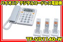 【送料無料/代引手数料無料】パイオニアデジタルコードレス電話機TF-VD1140-W【子機3台】
