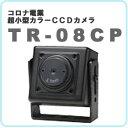 【送料無料!】コロナ電業超小型屋内用CCD防犯カメラTelstar TR-08CP