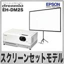 【レビューでチャンス】【スクリーンセット】エプソン プロジェクター EH-DM2S 【DVD一体型スクリーンセットモデル】【延長保証可】【在庫切れの場合:納期2週間〜】