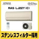【延長保証5年/8年対応OK】【取付工事お申込み可】日立(HITACHI) RAS-LJ22Y(C) ベージュ 【2009年モデル】 ステンレスフィルターでお手入れ簡単 ルームエアコン【白くまくん】【新作】