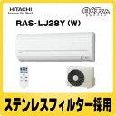 【延長保証5年/8年対応OK】【取付工事お申込み可】日立(HITACHI) RAS-LJ28Y(W) ピュアホワイト 【2009年モデル】 ステンレスフィルターでお手入れ簡単 ルームエアコン【白くまくん】