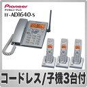 パイオニア デジタルコードレス TF-AD1640-S [子機3台付き]