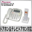 パイオニア デジタルコードレス TF-EV250D-S【お買得な再生品】