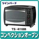 ツインバード コンベクションオーブン TS-4118B ブラック【メール便不可】