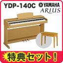 【延長保証可】【お手入れセット/カバー/楽譜集付!】ヤマハ(YAMAHA)電子ピアノARIUS YDP-140Cライトチェリー調