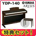 【延長保証可】【お手入れセット/カバー/楽譜集付!】ヤマハ(YAMAHA)電子ピアノARIUS YDP-140ダークアルダー調