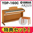 【延長保証可】【お手入れセット/カバー/楽譜集付!】ヤマハ(YAMAHA)電子ピアノARIUS YDP-160Cニューチェリー調