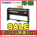 【在庫◎】【ヘッドホンサービス】CASIO 電子ピアノ PX-720[Privia]【メーカー正規品】【送料無料】