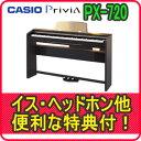【イス付き5点セット】CASIO 電子ピアノ PX-720[Privia]【イス&衝撃吸収ゴム&ヘッドホン&お手入セット】【メーカー正規品】【送料無料】