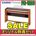 【限定20台】【ヘッドホンサービス】CASIO 電子ピアノ PX-720C[Privia]【メーカー正規品】【送料無料】