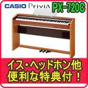 【イス付き5点セット】CASIO 電子ピアノ PX-720C[Privia]【イス&衝撃吸収ゴム&ヘッドホン&お手入セット】【メーカー正規品】【送料無料】