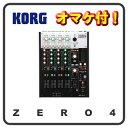 【送料無料&代引手数料無料!】KORG(コルグ)ZERO4