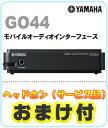 【今ならヘッドホンをサービス中!!】YAMAHA(ヤマハ) モバイルオーディオインターフェース GO44【送料無料&代引手数料無料!】