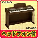 【延長保証可】【特典Cセット】CASIO 電子ピアノ AP-400(ブラウンローズウッド調)【高低自在イス付属/3年保証】【送料無料&代引手数料無料】