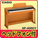 【延長保証可】【特典Cセット】CASIO 電子ピアノ AP-400CY(チェリー調)【高低自在イス付属/3年保証】【送料無料&代引手数料無料】