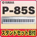 【特典4スタンドBセット】YAMAHA電子ピアノ P-85S シルバー【Xスタンド・ヘッドホン付!】【送料無料&代引手数料無料!】
