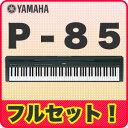 【フルセット】YAMAHA電子ピアノ P-85 ブラック【ペダル・純正スタンド・ヘッドホン付!】【送料無料&代引手数料無料!】