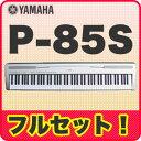【フルセット】YAMAHA電子ピアノ P-85S シルバー【ペダル・純正スタンド・ヘッドホン付!】【送料無料&代引手数料無料!】