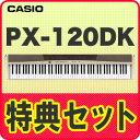 【在庫◎】【特典3点付】カシオ 電子ピアノ PX-120DK【特典:ヘッドホン&お手入セット&ガイドブック】【Privia】【送料無料】