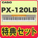 【在庫◎】【特典3点付】カシオ 電子ピアノ PX-120LB【特典:ヘッドホン&お手入セット&ガイドブック】【Privia】【送料無料】【即納】