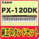 【在庫◎】【特典4点付】カシオ 電子ピアノ PX-120DK【特典:スタンドCS-53P&ヘッドホン&お手入セット】【Privia】【送料無料】
