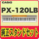 【在庫◎】【特典4点付】カシオ 電子ピアノ PX-120LB【特典:スタンドCS-53P&ヘッドホン&お手入セット】【Privia】【送料無料】【即納】
