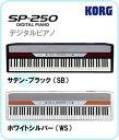 【送料無料】KORG 電子ピアノ SP-250【音も鍵盤タッチも本格派!】