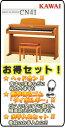 【特典セット!】KAWAI(カワイ)電子ピアノ CN41(CN-41-C)【特典:ヘッドホンなど】【送料無料】