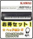 【1台限り特価】【送料無料】【ヘッドホンサービス】カワイ 電子ピアノ(ステージモデル) MP8II(MP8-2)【送料無料&代引手数料無料】