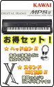 【X型スタンドセット】カワイ 電子ピアノ(ステージモデル)MP8II(MP8-2)【折りたたみX型スタンド&ヘッドホン】【送料無料&代引手数料無料】
