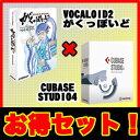 【DTMセット】がくっぽいど + CUBASE STUDIO4【MIDI/DAW/DTM】【送料無料】