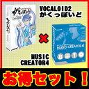 【DTMセット】がくっぽいど + MUSIC CREATOR4【MIDI/DAW/DTM】【送料無料】