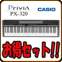【在庫◎】【2大特典付き】カシオ 電子ピアノ PX-320【特典:ヘッドホン&お手入れセット付】【送料無料&代引手数料無料】