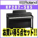 【配送・据付設置無料】&【5点セット】Roland 電子ピアノHP207-SBS(サテンブラック仕上げ)【お得な5点セット】【送料無料】※次回入荷4月下旬予定