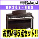 【配送・据付設置無料】&【5点セット】Roland 電子ピアノHP207-MHS(マホガニー調仕上げ)【お得な5点セット】【送料無料】※次回入荷4月下旬予定